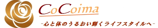 CoCoima -心と体のうるおい輝くライフスタイルへ-